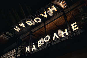 Долгожданное открытие легендарного комплекса Soho Rooms