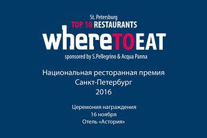 WHERETOEAT 2016 в Петербурге
