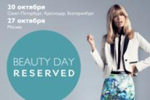 Beauty Day в Reserved