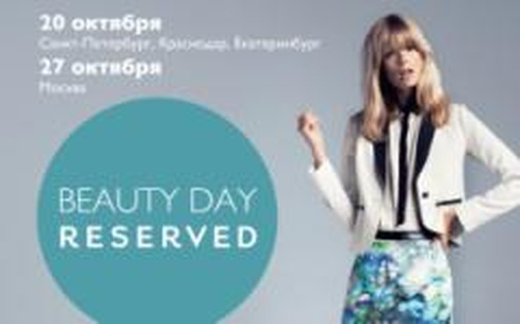 Beauty Day вReserved