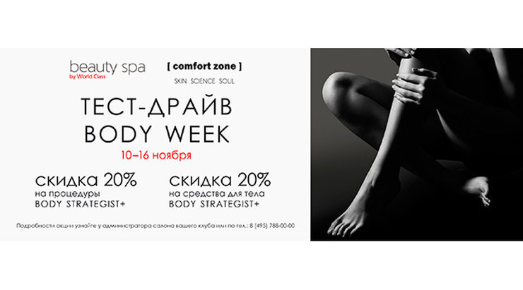 10 - 16 НОЯБРЯ: ТЕСТ ДРАЙВ BODY WEEK в BEAUTY SPA by WORLD CLASS!