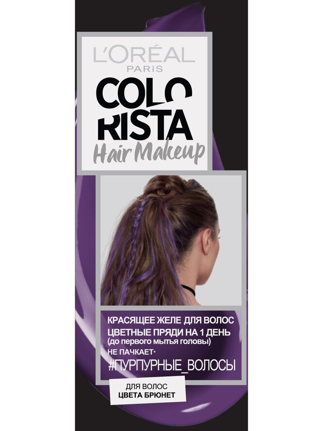 Краска-желе ColoRista hair make up, L'OREAL PARIS, 438 руб.