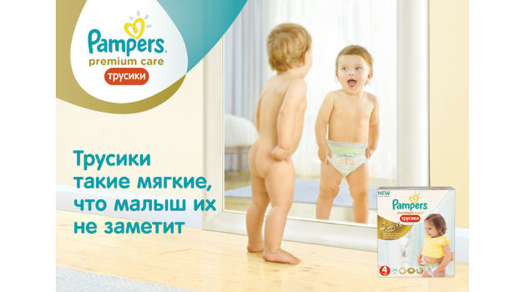 Трусики Pampers Premium Care - мировая премьера в России