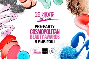Pre-party Cosmopolitan Beauty Awards 2018 в РИВ ГОШ: ждем всех!